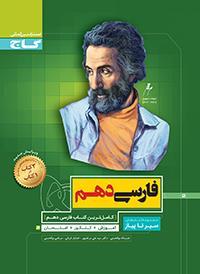 دانلود کتاب سیر تا پیاز فارسی دهم