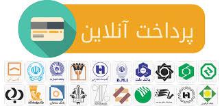 پرداخت آنلاین مستقیم راستان