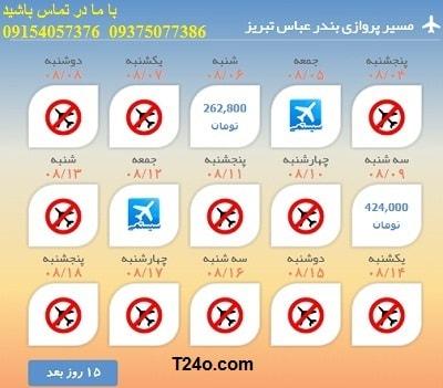 خرید بلیط هواپیما بندرعباس به تبریز+09154057376
