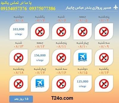 خرید بلیط هواپیما بندرعباس به چابهار+09154057376