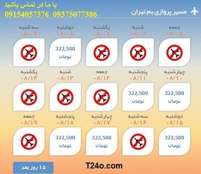خرید بلیط هواپیما بم به تهران+09154057376