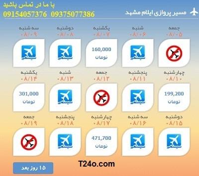 خرید بلیط هواپیما ایلام به مشهد09154057376
