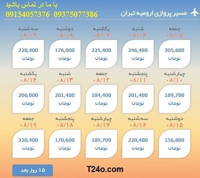 خرید بلیط هواپیما ارومیه به تهران+09154057376