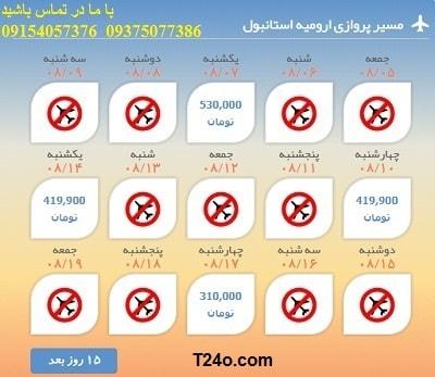 خرید بلیط هواپیما ارومیه به ترکیه+09154057376