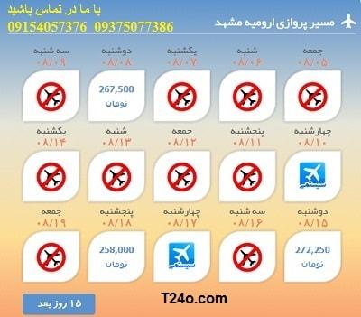خرید بلیط هواپیما ارومیه به مشهد+09154057376