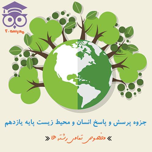 جزوه پرسش و پاسخ انسان و محیط زیست یازدهم