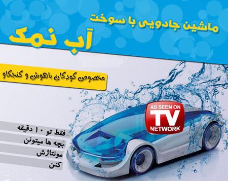 ماشین با سوخت آب نمک
