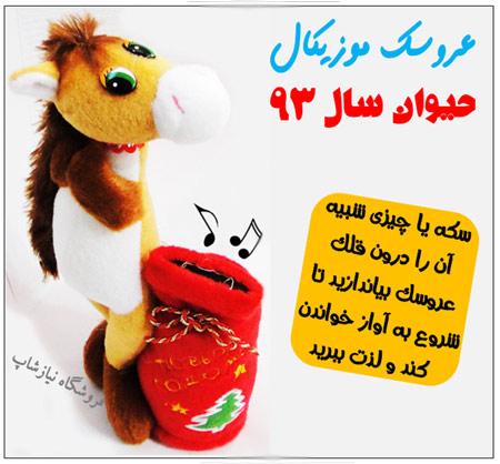 عروسک اسب موزیکال