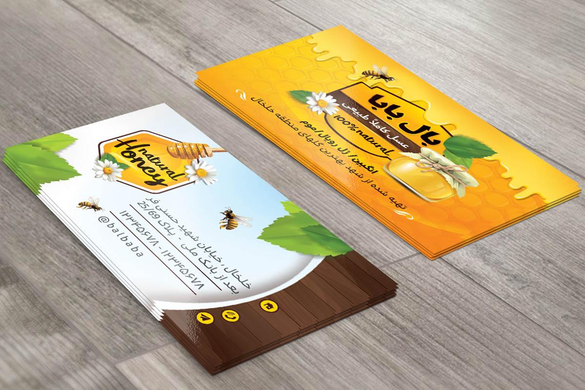 کد 144 - لایه باز کارت ویزیت عسل فروشی