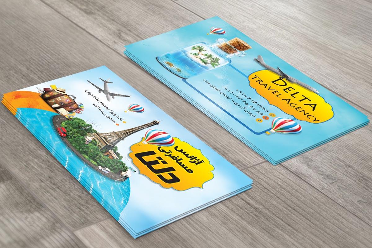 کد 141- لایه باز کارت ویزیت آژانس مسافرتی