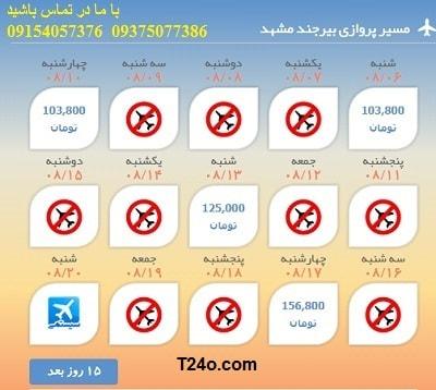 خرید بلیط هواپیما بیرجند به مشهد+09154057376