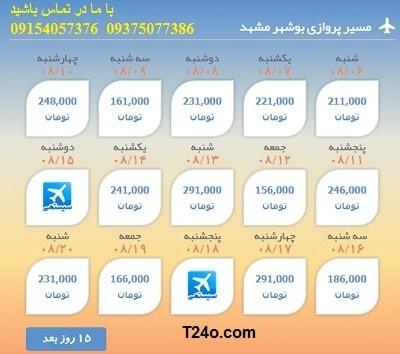 خرید بلیط هواپیما بوشهر به مشهد+09154057376