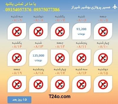 خرید بلیط هواپیما بوشهر به شیراز+09154057376