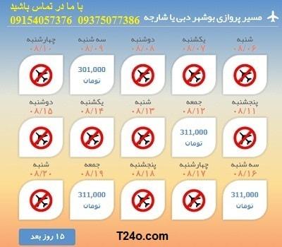 خرید بلیط هواپیما بوشهر به شارجه+09154057376