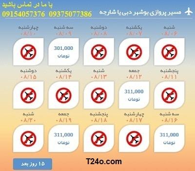 خرید بلیط هواپیما بوشهر به دبی+09154057376