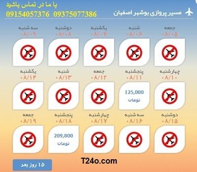 خرید بلیط هواپیما بوشهر به اصفهان+09154057376