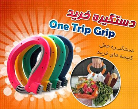 دستگیره خرید آسان بر one Trip Grip