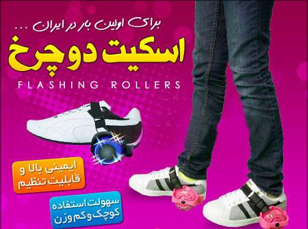 اسکیت رولر اصل skate roller