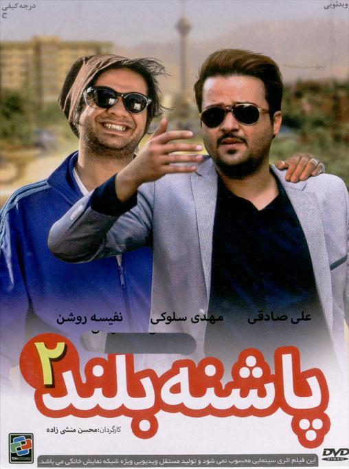 دانلود فیلم پاشنه بلند 2 با کیفیت اورجینال و لینک مستقیم