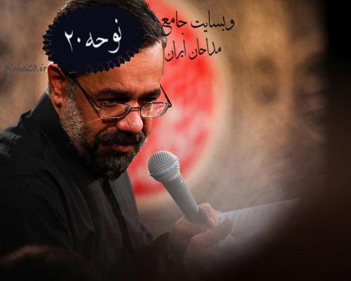 دانلود تمام مداحی های محرم 96 - محمود کریمی