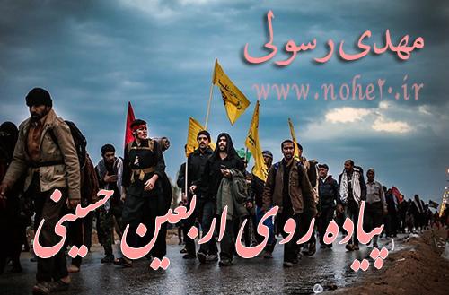 حاج مهدی رسولی - مخصوص پیاده روی اربعین حسینی