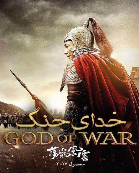 دانلود دوبله فارسی فیلم خدای جنگ God of War 2017