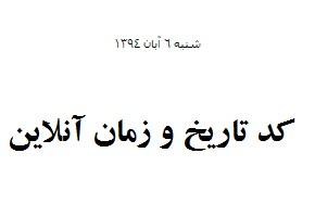 تاریخ : شنبه 06 آبان 1396