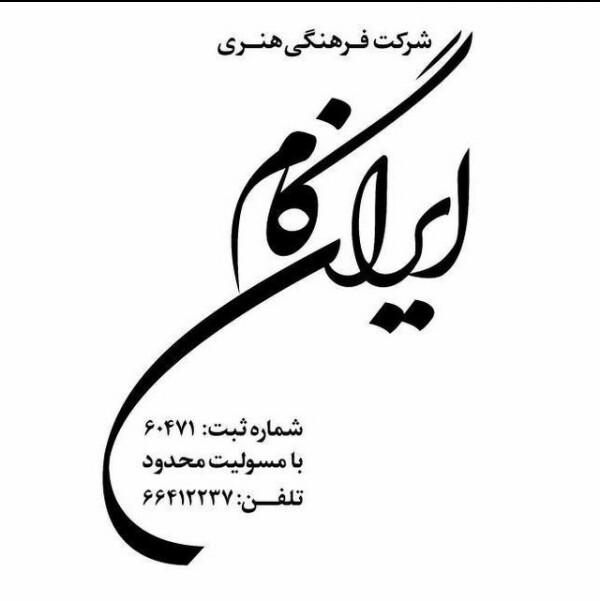 کانال تلگرام ایران گام