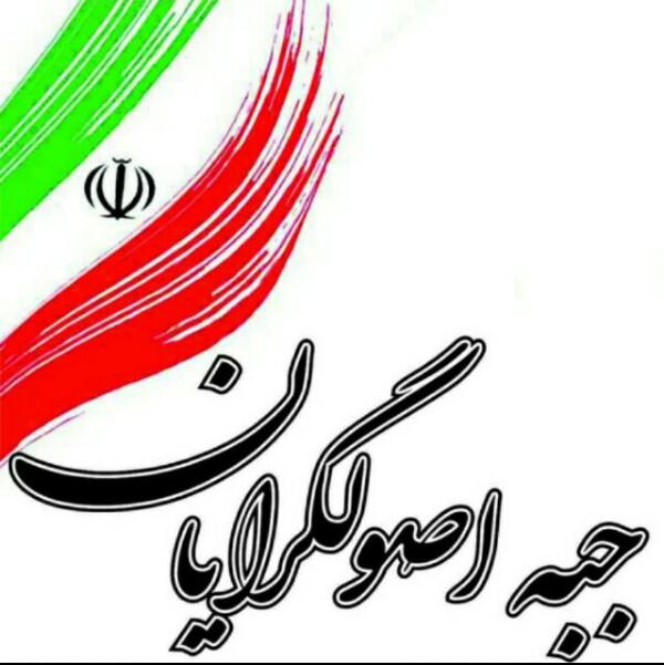 کانال تلگرام جبهه اصولگرایان