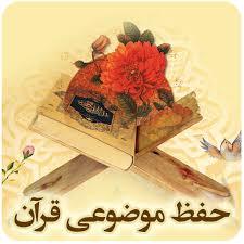 خرید حفظ موضوعی قرآن (نجات)
