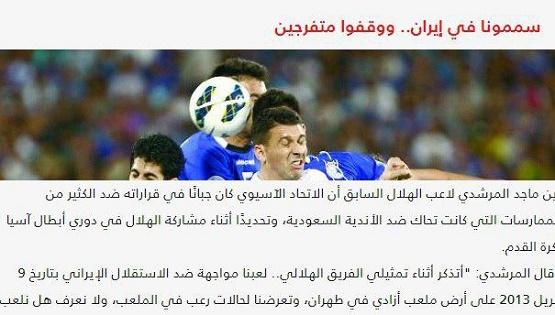 ادعای عجیب بازیکن الهلال علیه باشگاه استقلال تهران: ما را مسموم کردند + عکس