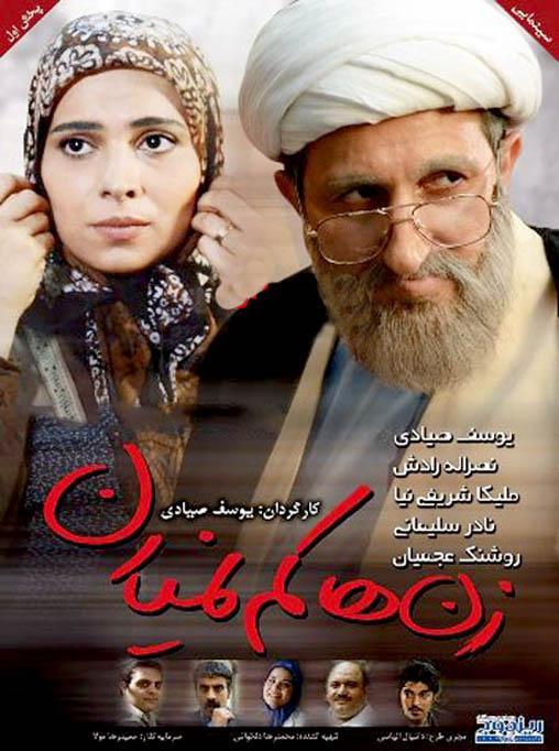 دانلود فیلم زن ها کم نمیارن با کیفیت اورجینال و لینک مستقیم