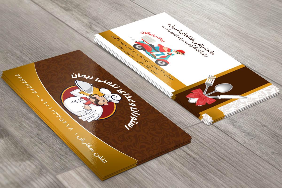 کد 156- لایه باز کارت ویزیت رستوران و غذای تلفنی