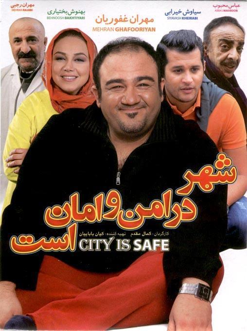 دانلود فیلم شهر در امن و امان است با کیفیت اورجینال و لینک مستقیم