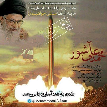 http://rozup.ir/view/2348840/Mohammadali-Ashour-Okhlar.jpg