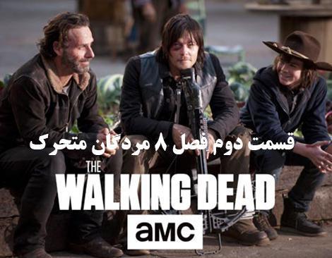دانلود قسمت دوم فصل 8 سریال مردگان متحرک The Walking Dead