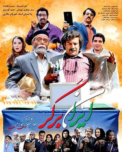 دانلود فیلم ایران برگر با کیفیت اورجینال و لینک مستقیم