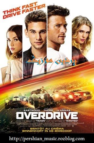 دانلود فیلم خارجی اوردرایوOverdrive 2017 با دوبله فارسی