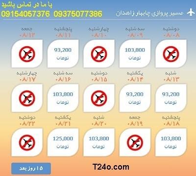خرید بلیط هواپیما چابهار به زاهدان+09154057376