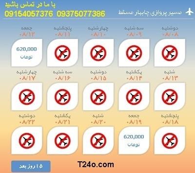 خرید بلیط هواپیما چابهار به عمان+09154057376