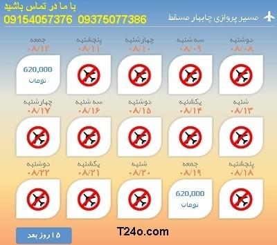 خرید بلیط هواپیما چابهار به مسقط+09154057376