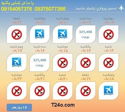 خرید بلیط هواپیما چابهار به مشهد+09154057376
