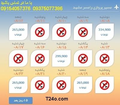 خرید بلیط هواپیما رامسر به مشهد+09154057376