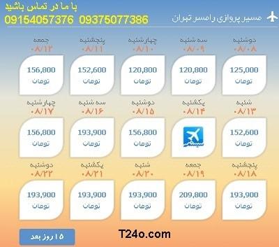 خرید بلیط هواپیما رامسر به تهران+09154057376
