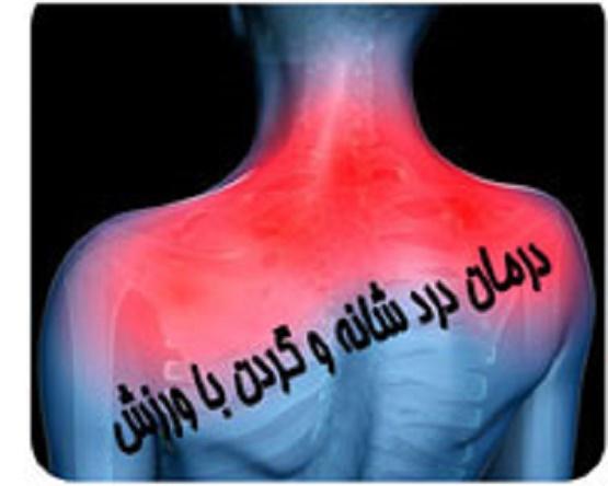 بهترین روش درمان درد شانه
