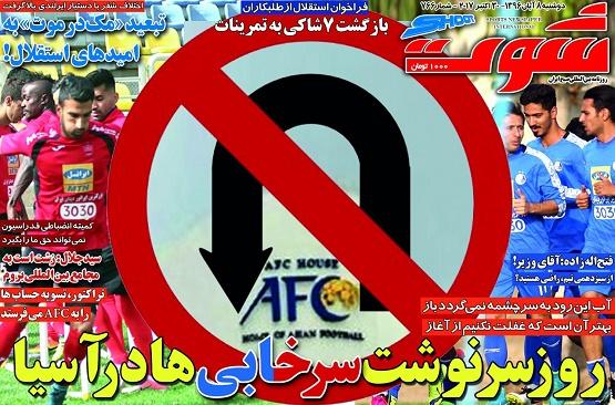 چهار تیم ایرانی در پیچ تاریخی آسیا/ شفر در محاصره خریدهای اول فصل/ ضرب الجل AFC به پایان رسید