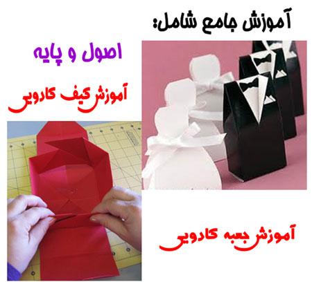آموزش ساخت جعبه کادویی و الگوی جعبه کادویی
