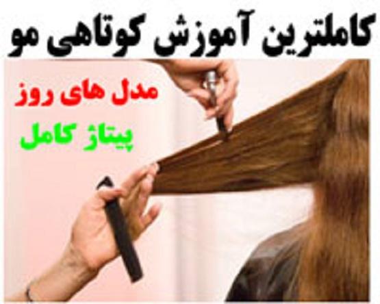 آموزش کامل کوتاه کردن مو پیتاژ مو و مدل های مو جدید