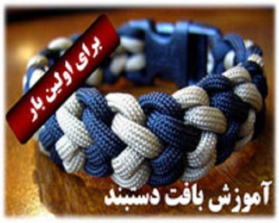 آموزش بافتن دستبند شیک و مد روز