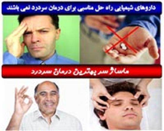 روش درمان سر درد